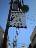 旗、新撰組にあえる街