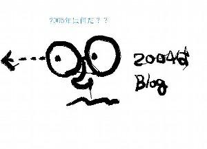 2005newyear