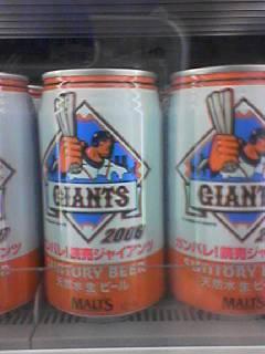 ジャイアンツ応援ビール