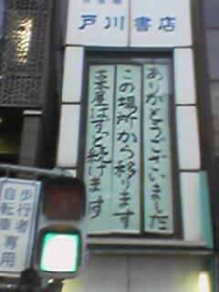 恵比寿の古本屋