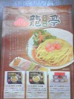 元祖涼拌麺 仙台 龍亭