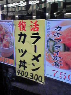 高円寺 大陸 400円 カツ丼に親子で満足