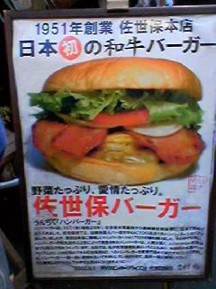 高円寺 佐世保バーガー 繁盛してました