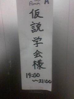 仮説学会 ミーティング 第5回