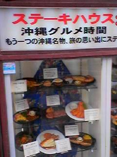 沖縄 国際通り ステーキが目立っ
