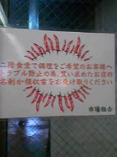 沖縄 那覇 中央市場 魚は2階で調理して食べられらしい