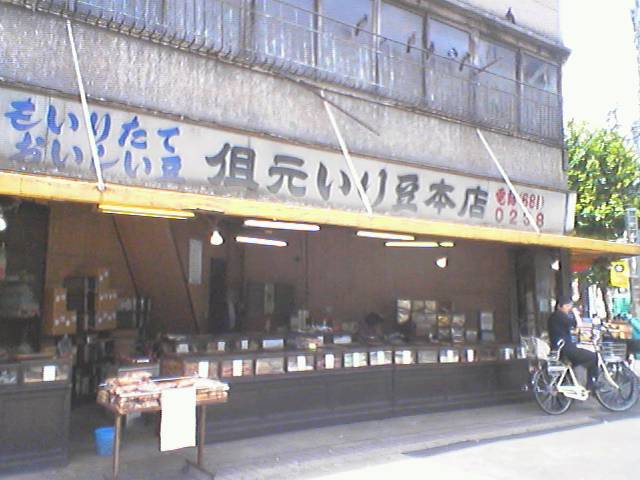 亀戸の煎り豆屋さん
