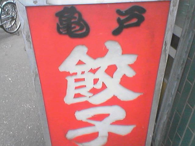 亀戸餃子久しぶり