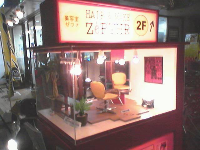 高円寺 美容院の看板
