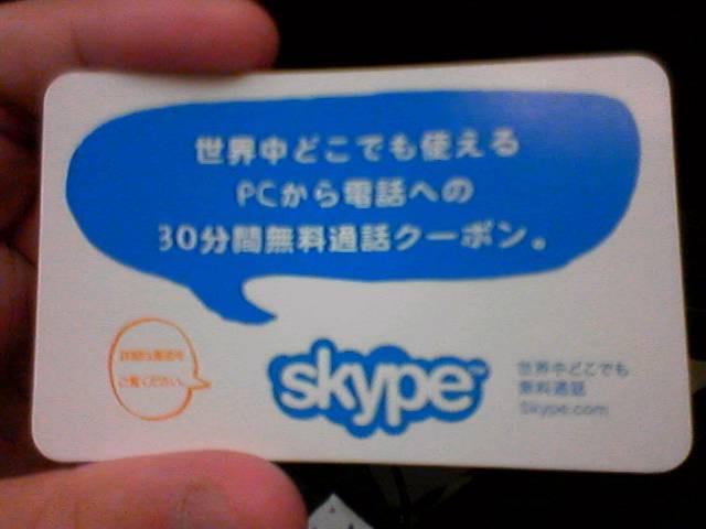 Skypeアウト ゲット