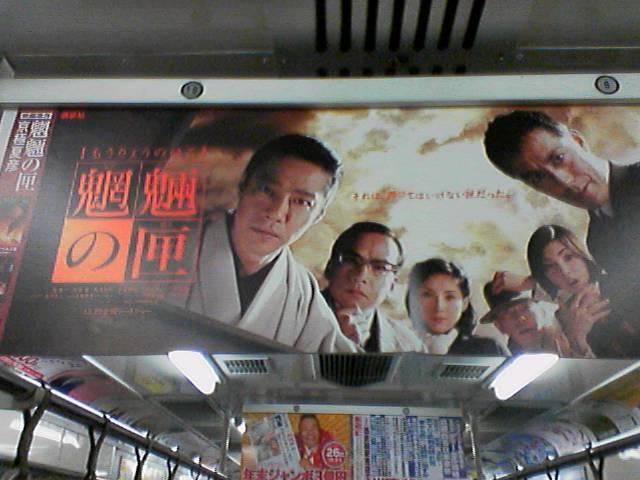 京極夏彦 映画 新作 近日公開