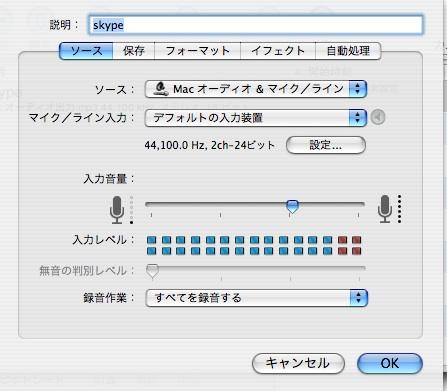 Skype_setting