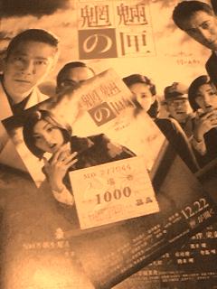 魍魎の匣 月曜日は男性サービスデーで入場料1000円