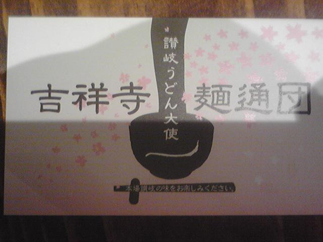 吉祥寺麺通団 讃岐うどん大使