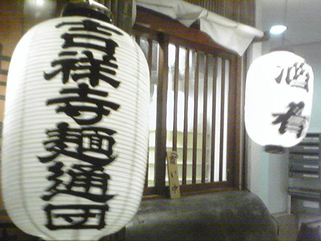 【あれもしたい、これもしたい】吉祥寺麺通団で一杯