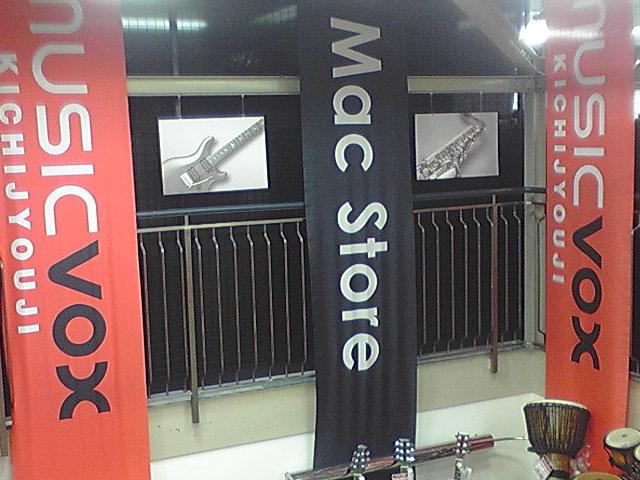 吉祥寺にMUSIC VOX誕生 20080405