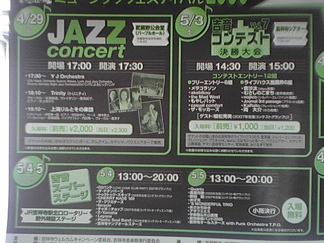 2008年黄金週間 吉祥寺音楽祭