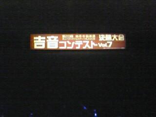 吉祥寺音楽祭 コンテスト決勝開始五分前