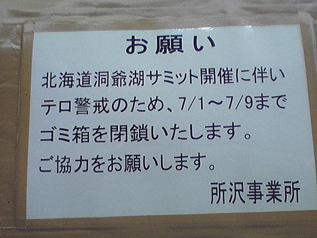 ここは国分寺駅です。