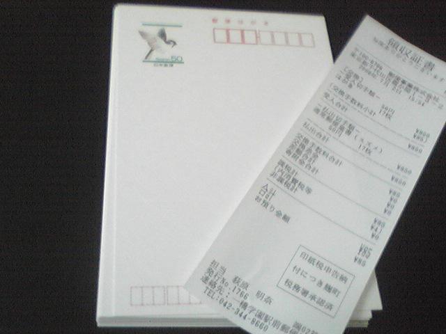 年賀状手数料一枚金子五円にて葉書に再生さるの図