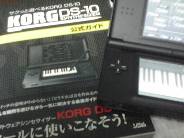 DS10と教則本ゲット