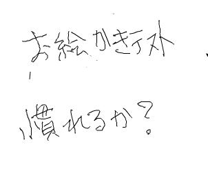 Cocolog_oekaki_2008_09_17_00_06