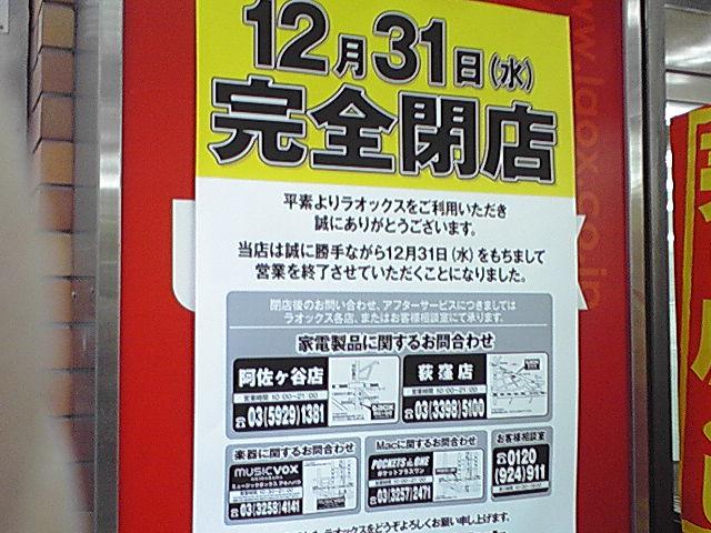music vox吉祥寺 12月末 完全閉店