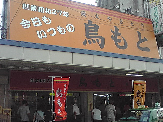 荻窪 鳥本 新店舗