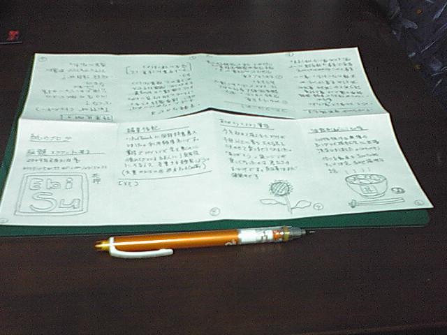 紙のblog#3 完成