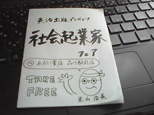 紙のブログ物件記録:あおい書店品川駅前店