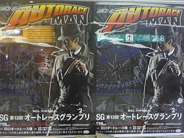 ハードボイルドなポスター 赤羽駅20090921