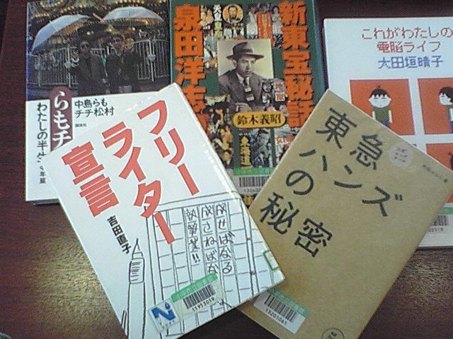 【図書館】借りた本