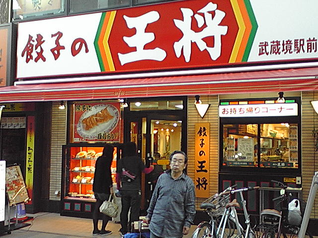 餃子の王将 武蔵境店