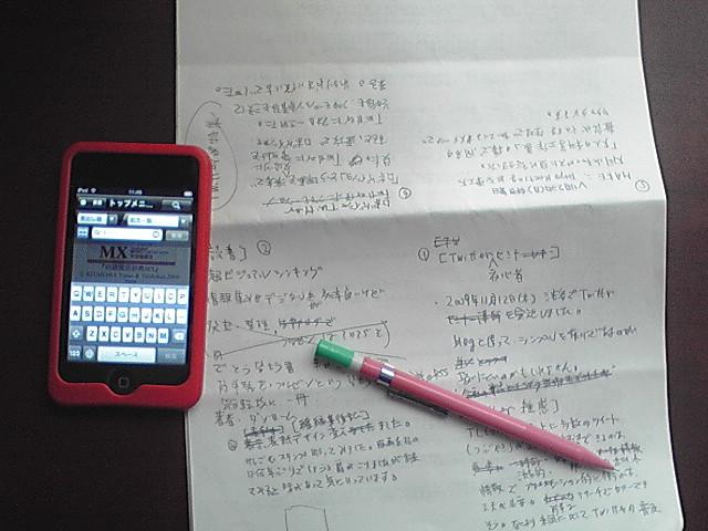 【下書き】紙のブログ