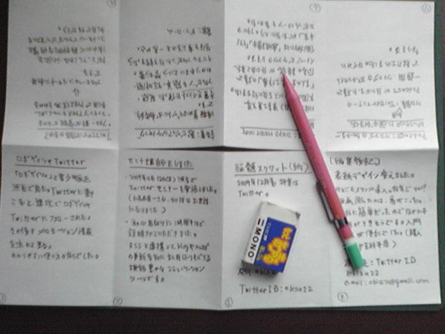 【完成】紙のブログ 特集ツィッター