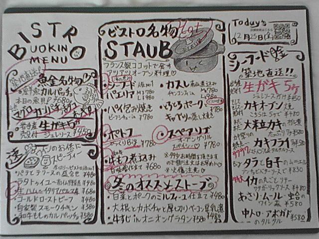 ビストロ UOKINのメニュー