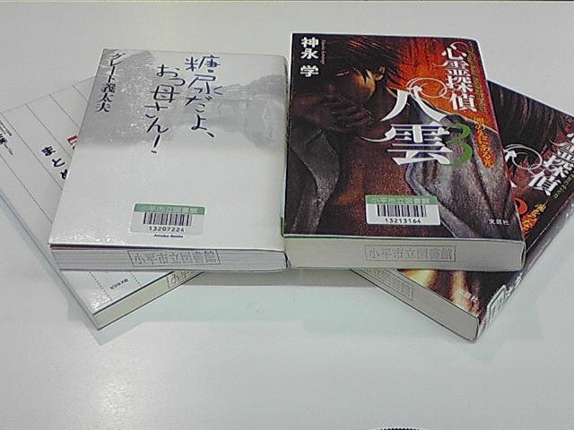 今週借りた図書 20100411