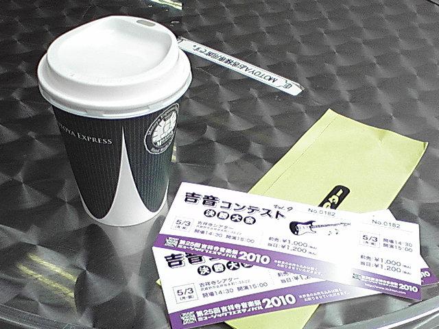吉祥寺 モトヤコーヒー