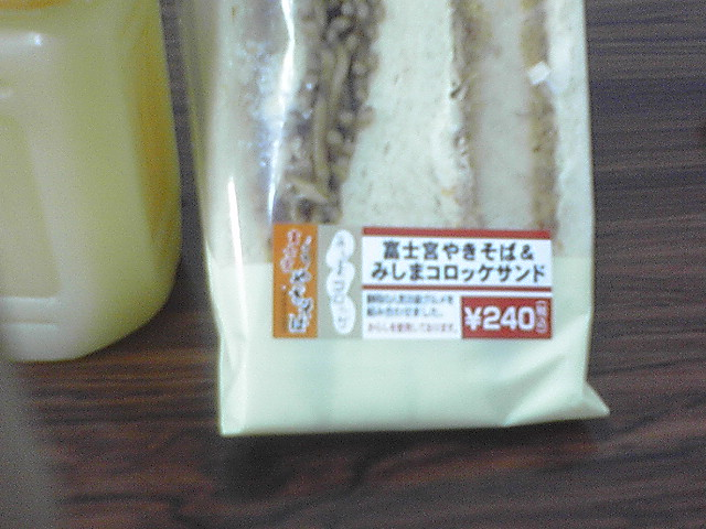 10月5日の昼食