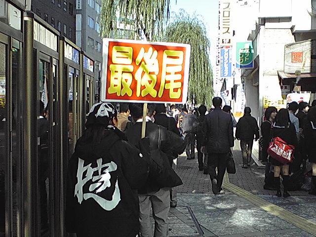 吉祥寺丼事情異変 伝説のすた丼上陸