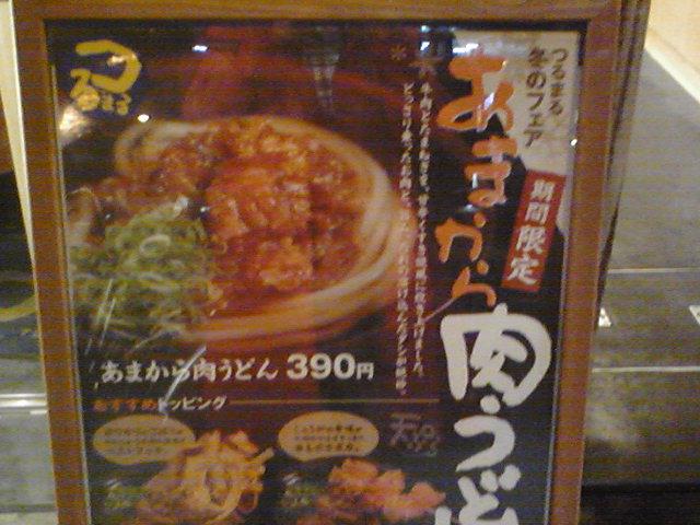 12月17日夕食 あまから肉うどん つるまる 390円 大阪 肥後橋