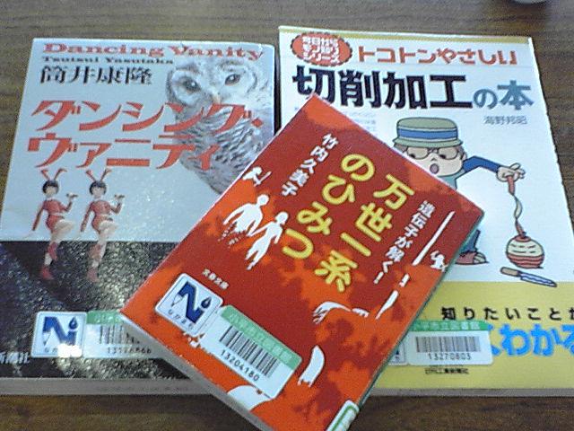 1月5日図書館で借りた本