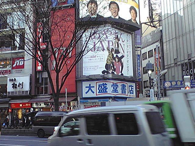 渋谷のあやまんジャパン