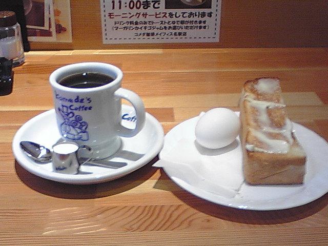 コメダ珈琲店 朝のコーヒー モーニングセットに非ず