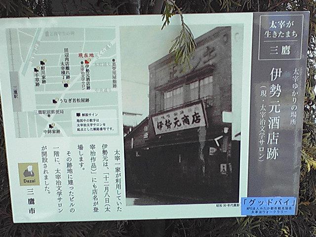 太宰治文学サロン(旧伊勢元酒店跡)