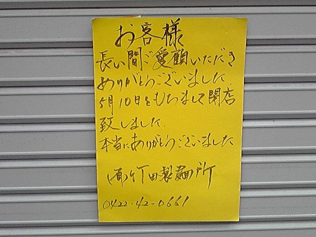 【事件】竹田製麺所 吉祥寺が閉店 沖縄そば、深蒸し焼きそば、餃子の皮はどこで買う?
