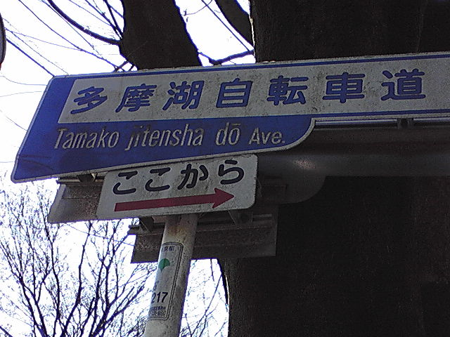 多摩自転車道ここから始まる