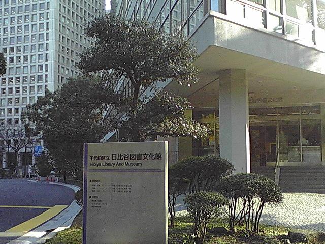 千代田区立 日比谷図書文化館 セミナーで行った