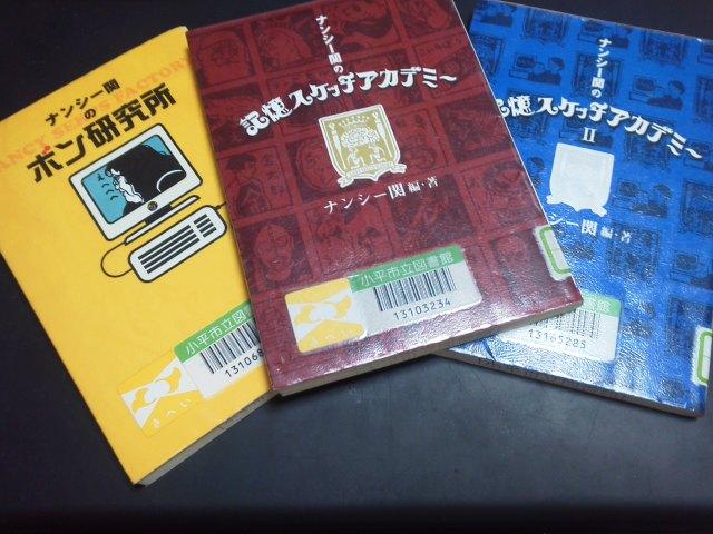 8月26日図書館で借りた本