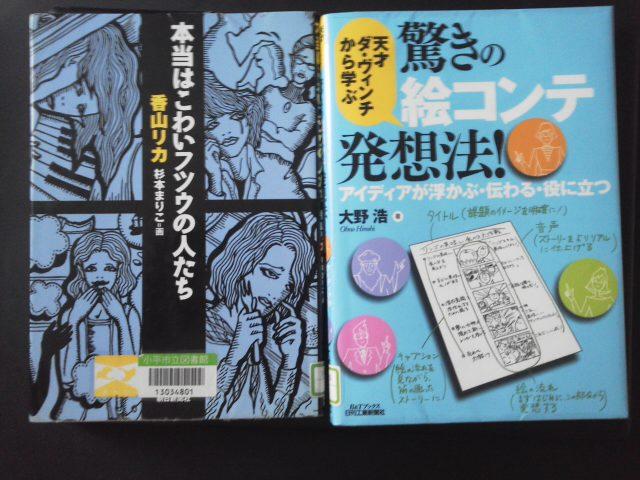 今週に図書館で借りた本:2012年09月02日